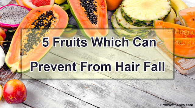 Five Fruits Which Can Prevents From Hair Fall