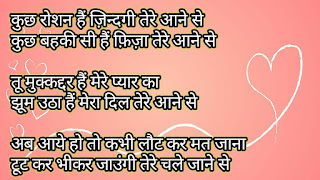 Happy Valentine Day SMS in Hindi for girlfriend