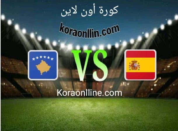 مباراة اسبانيا مع كوسوفو