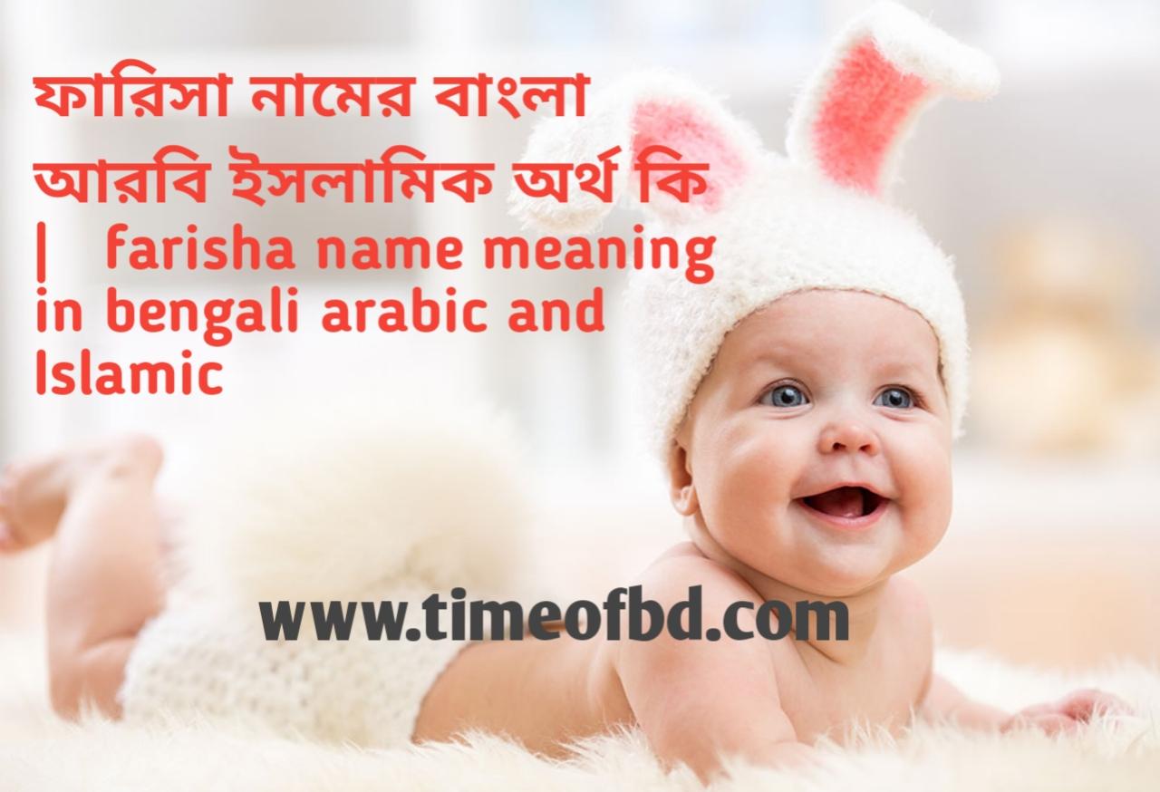 ফারিসা নামের অর্থ কী, ফারিসা নামের বাংলা অর্থ কি, ফারিসা নামের ইসলামিক অর্থ কি, farisha name meaning in bengali