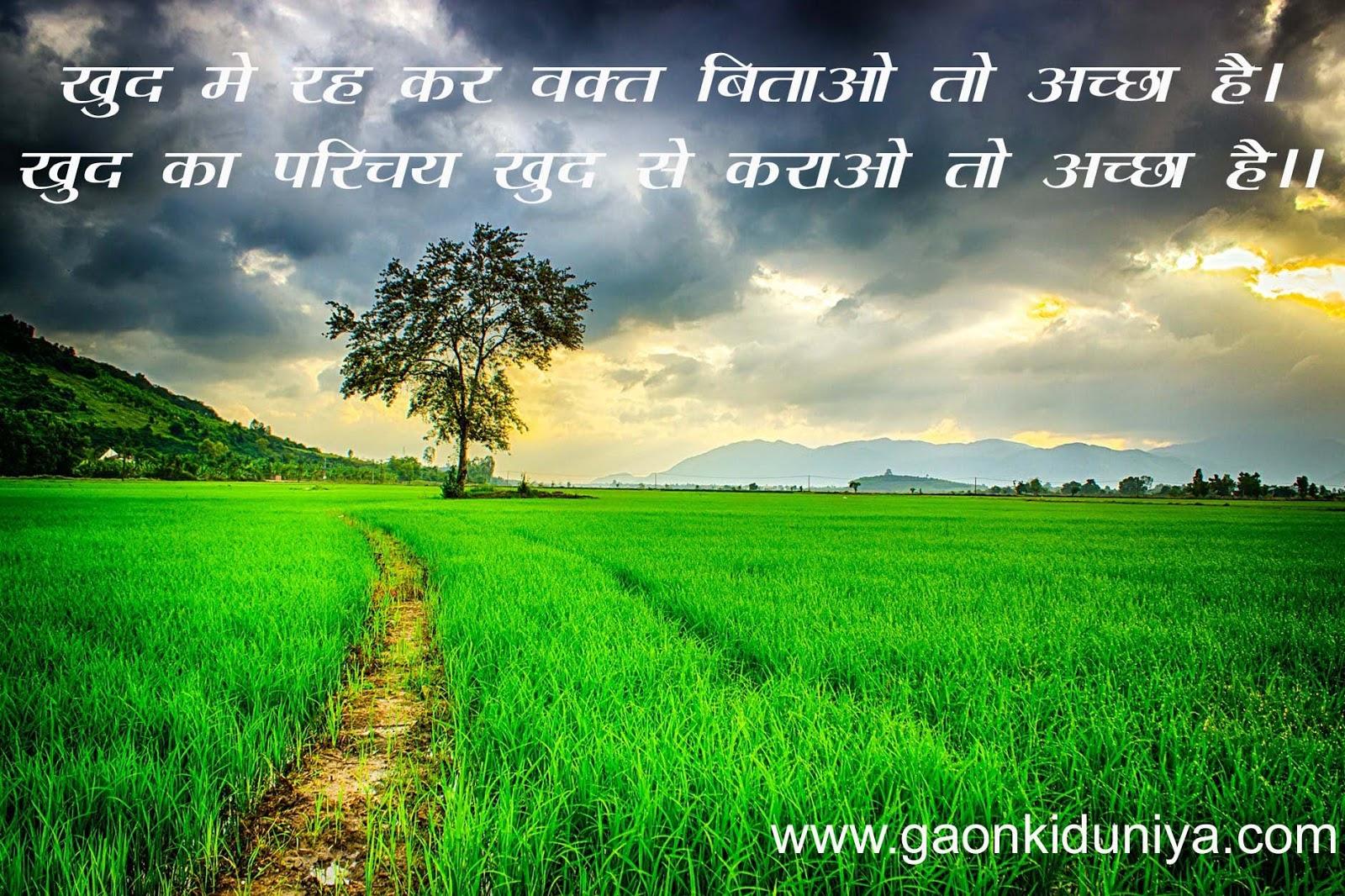 thaughts of the day, whats imegs, quats of hindi, hindi wall paper