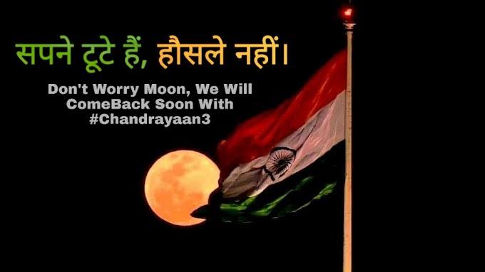 चंद्रयान 2: मोटिवेशनल कोट्स, शायरी, & Images । ISRO Quoes & Shayari...