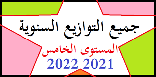 تحميل التوازيع السنوية لجميع مراجع المستوى الخامس ابتدائي pdf 2021-2022