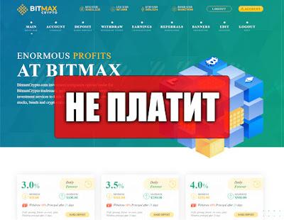Скриншоты выплат с хайпа bitmaxcrypto.com