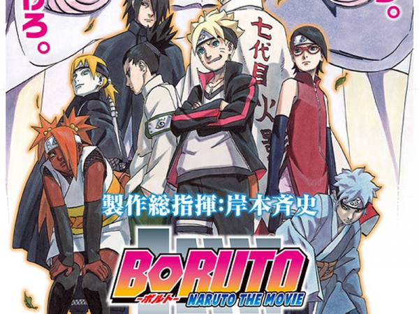 Download Film Boruto: Naruto The Movie (Dub Jepang) Subtitle Indonesia