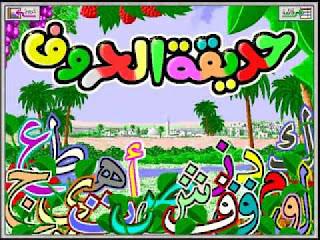 Cerpen Bahasa Arab Tentang Hobi