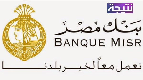 طريقة الحصول على قرض من بنك مصر 2018 بسعر فائدة منخفض