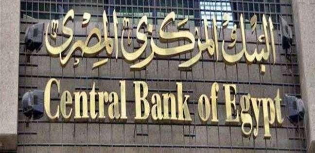 أسعار الفائدة في البنك المركزي اليوم 2019