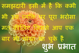 positive good morning quotes in hindi