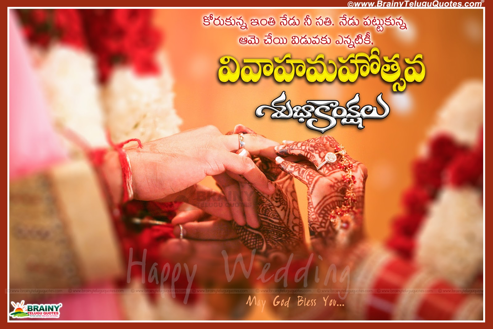 Happy Marriage Day Pelli Roju Greetings And Quotes In Telugu With