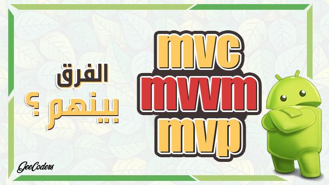 تعرف على الفرق بين MVC و MCP و MVVM في صناعة تطبيقات اندرويد Android Studio