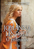 https://www.culture21century.gr/2019/03/o-ghteuths-ths-johanna-lindsey-book-review.html