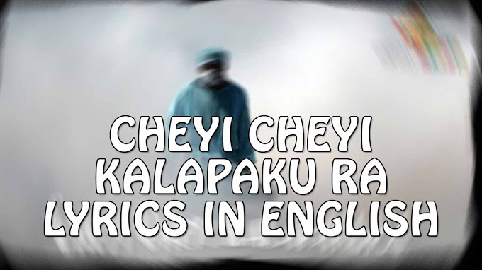 Cheyi Cheyi Kalapakura  Song Lyrics In English | Chowrasta Band | Telugu