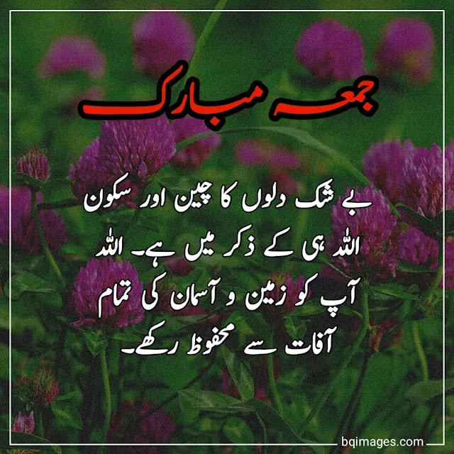 latest jumma mubarak quotes in urdu