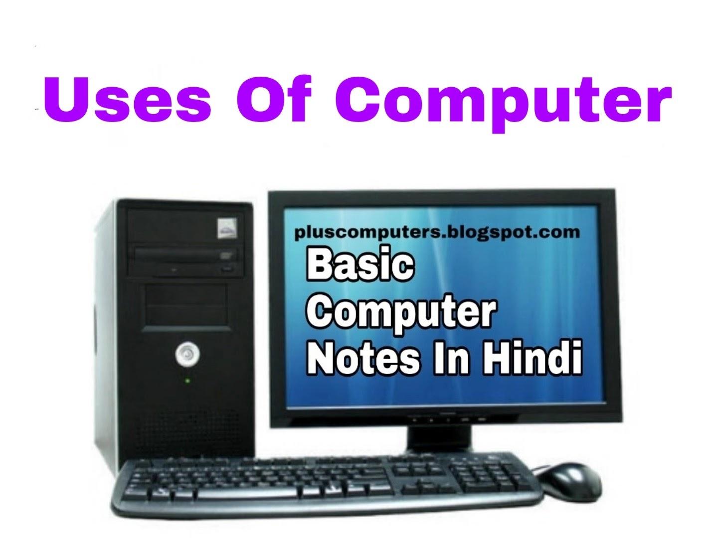 Uses of Computer [ कम्प्यूटर के उपयोग Hindi Me ] : Computer Notes In Hindi