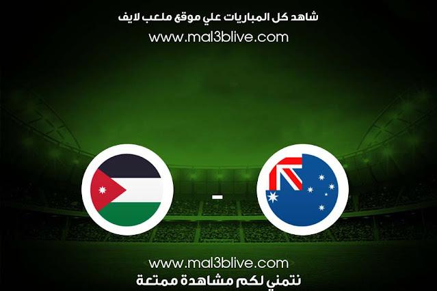 مشاهدة مباراة أستراليا والأردن بث مباشر اليوم الموافق 2021/06/15 في تصفيات آسيا المؤهلة لكأس العالم 2022