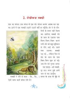 शेखीबाज मक्खी की कहानी