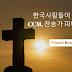 [연속듣기] 한국사람들이 좋아하는 CCM 찬송가 피아노 연주 모음(기도, 묵상, 큐티용)
