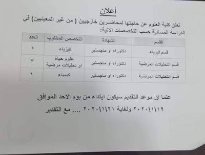 تعلن كلية العلوم /جامعة سومر عن حاجته لمحاضرين خارجيين للدراسة الصباحية
