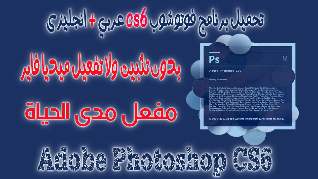 تحميل برنامج فوتوشوب cs6 عربي + انجليزي + مفعل مدى الحياة من ميديا فاير حجم صغير برابط واحد كامل