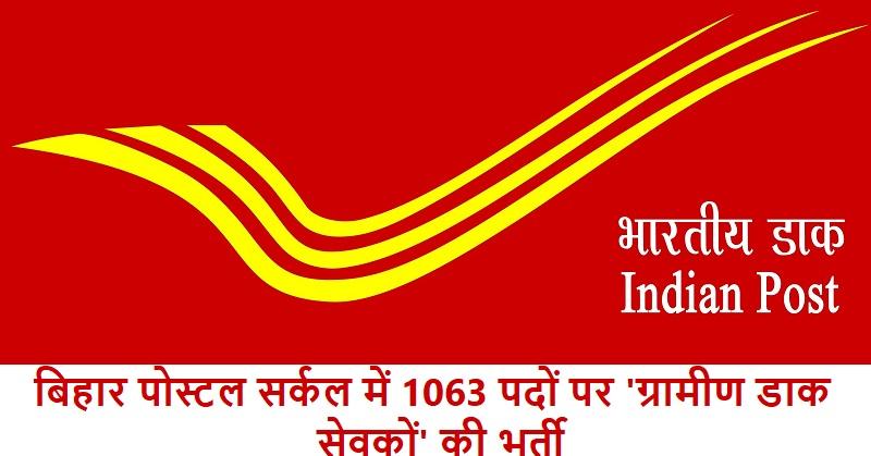 Bihar Circle jobs 2019