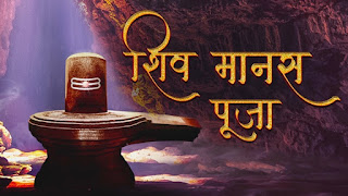 Shiv Manas Puja