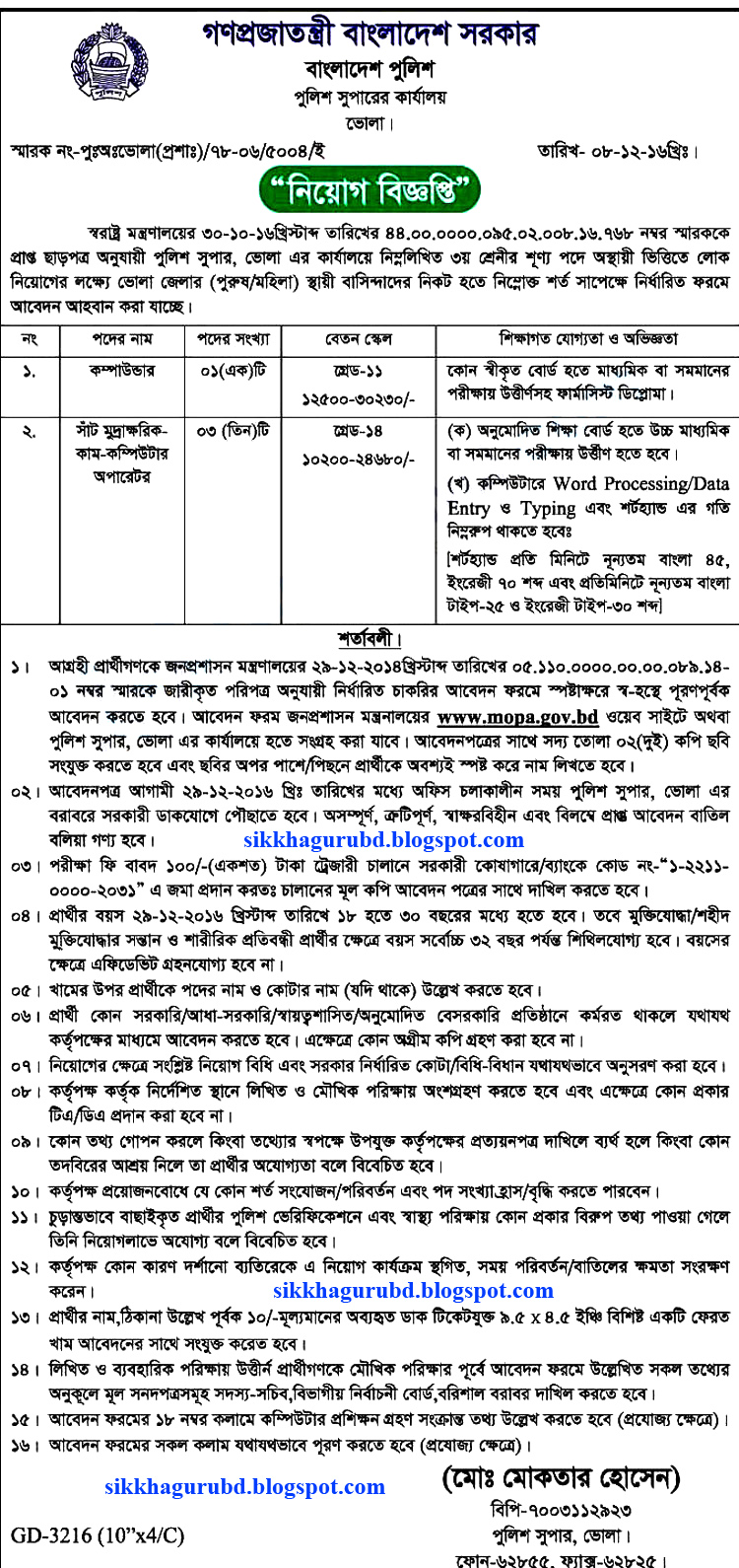 desh Police Sub-Inspector (SI) Job Circular 2016 | www.police ... on police training form, police employment application, police job brochure, police online application form, police incident report form, police organization chart, police resume form, police departments, police cover letter, police contact form, police interview form, police thank you letter, police complaint form, police information form, police job resume, police job interview, police job benefits, police forums, police job requirements, police officer application,