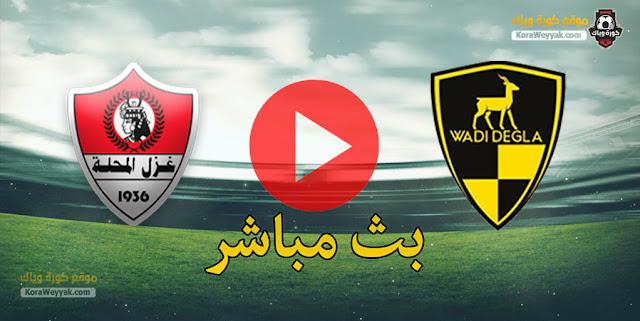 نتيجة مباراة وادي دجلة وغزل المحلة اليوم الاحد 7 فبراير 2021 في الدوري المصري