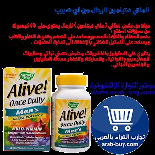 ملتي فيتامين للرجال المنتج الاول : Nature's Way, Alive! Once Daily, Men's Multi-Vitamin, 60 Tablets