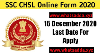 SSC-CHSL-Last-Online-Apply-Date
