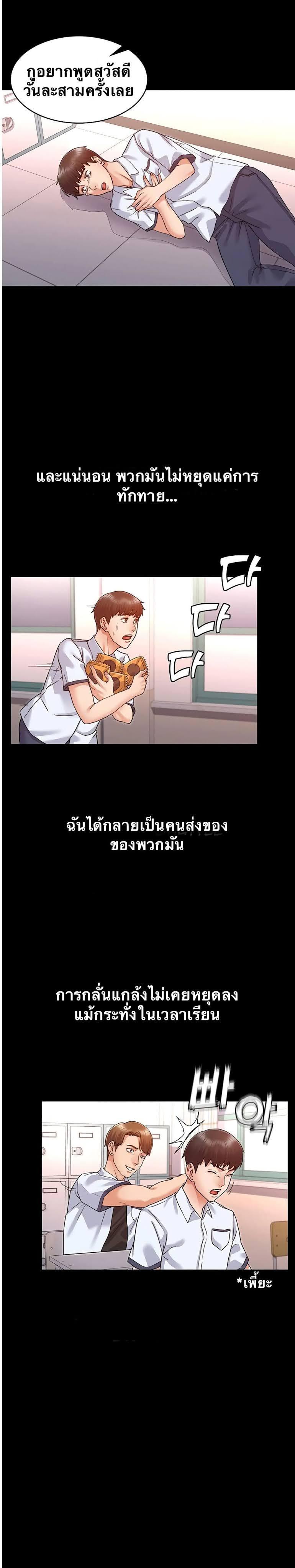 Teacher Punishment - หน้า 9