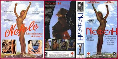 Νεφέλη / Nefeli / Nefele y las seductoras de lesbos. 1980.