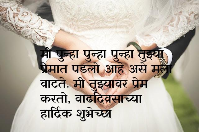 birthday wishes for husband in Marathi language