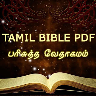 Tamil Bible Pdf For Mobile