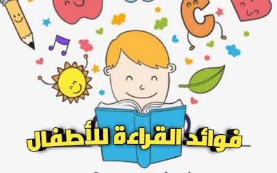 فوائد القراءة و المطالعة للاطفال
