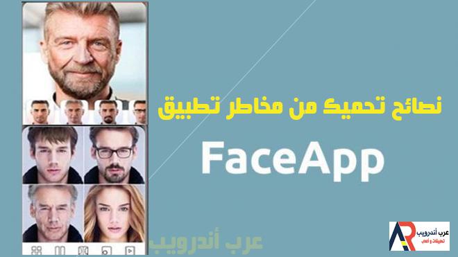 نصائح تحميك من مخاطر تطبيق FaceApp