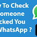 How To Know If You're Blocked In WhatsApp!