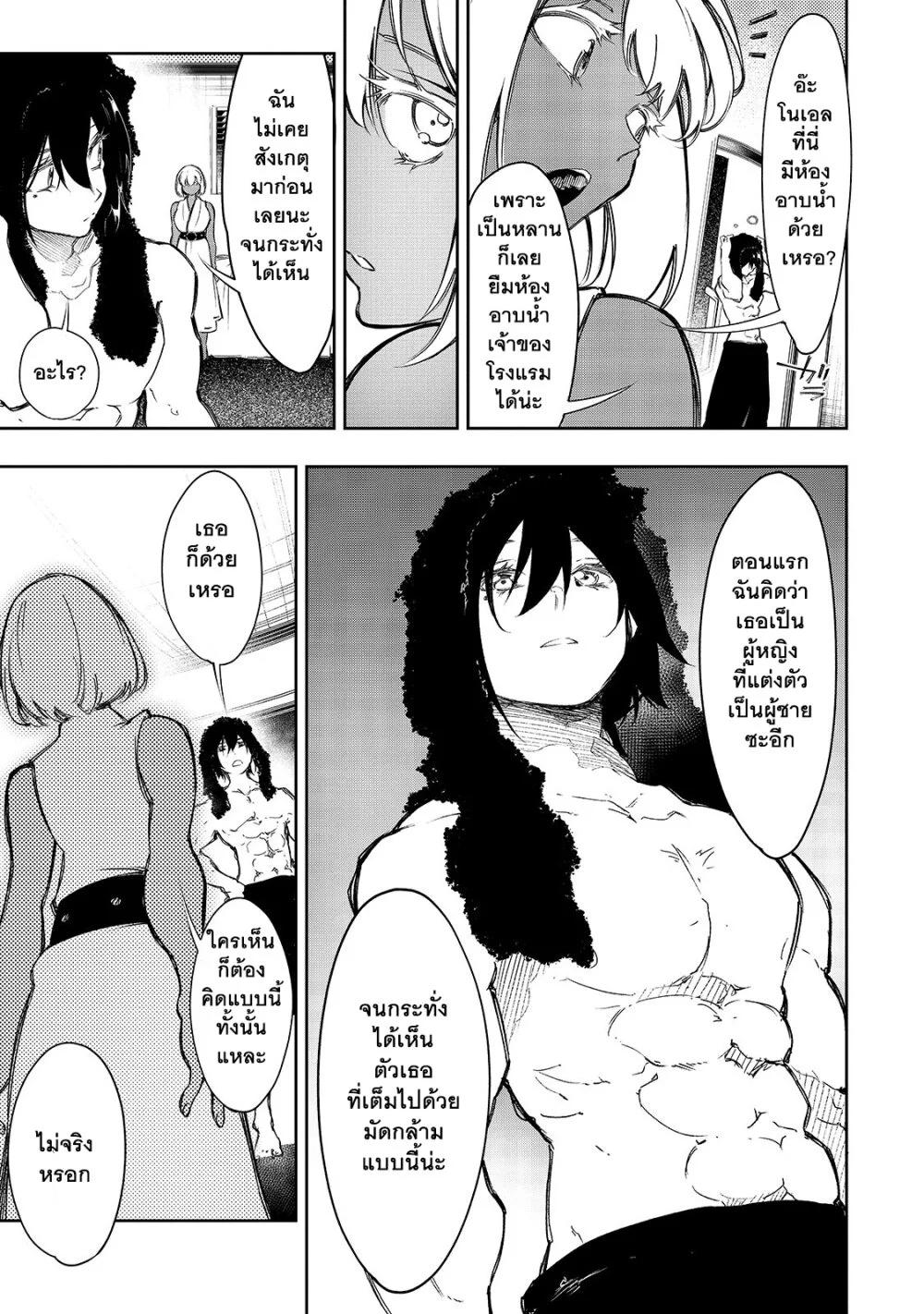 อ่านการ์ตูน Saikyou no Shien-shoku Wajutsushi Dearu Ore wa Sekai Saikyou Kuran o Shitagaeru ตอนที่ 12 หน้าที่ 12