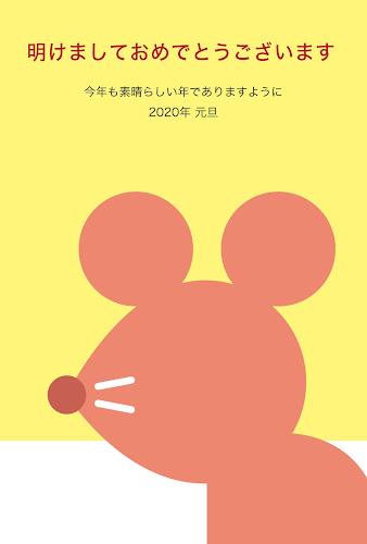 正面を向いた大きなネズミのシンプル年賀状(子年)
