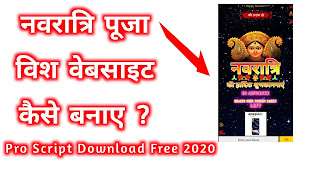 Navratri Wishing Script Pro Download