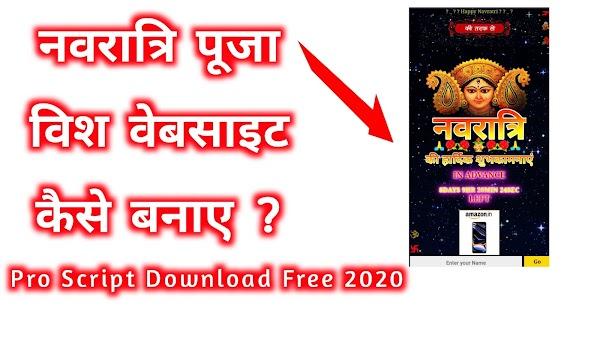 Navratri Wishing Script Pro Download For Blogger  ? | Free Me Banaye Navratri Wishing  Script ?