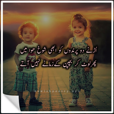 bachpan poetry