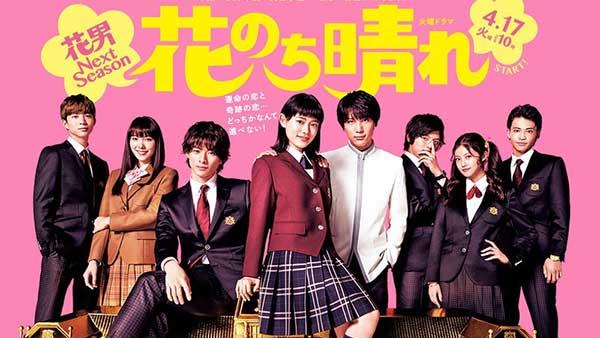 Download Dorama Jepang Hana Nochi Hare: Hanadan Next Season Batch Subtitle Indonesia