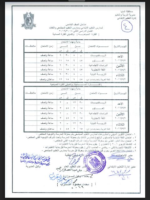 جدول امتحانات الصف الخامس الأبتدائي 2019 محافظة المنيا
