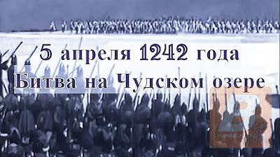 в каком году произошло, дата битвы на Чудском озере под предводительством Александра Невского