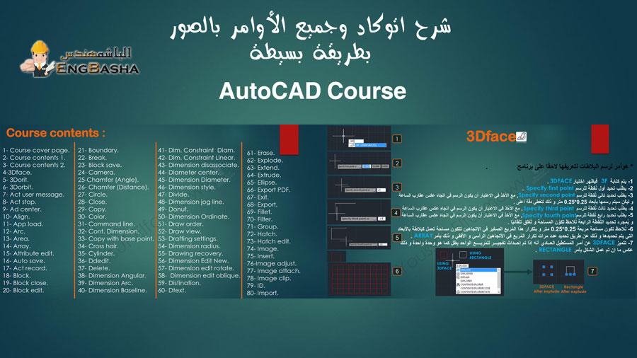 شرح اتوكاد وجميع الأوامر بالصور AutoCAD Course بطريقة بسيطة