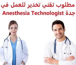 للعمل في جدة لدى المركز الطبي الدولي