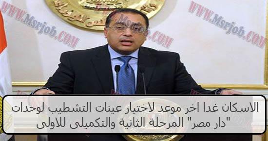 """الاسكان غدا اخر موعد لاختيار عينات التشطيب لوحدات """"دار مصر"""" المرحلة الثانية والتكميلى للاولى"""