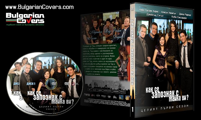 How I Met Your Mother S1 (2006) - R1 Custom DVD Cover