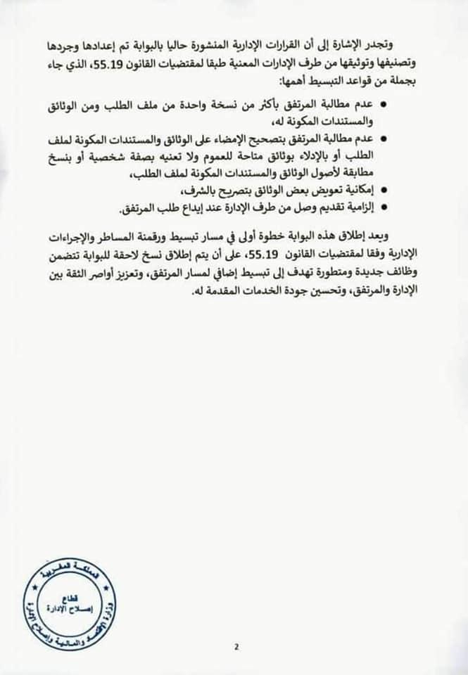 """إطلاق البوابة الوطنية للمساطر والإجراءات الإدارية """"إدارتي"""" idarati.ma"""
